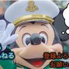 ディズニー 用語集〜part1〜
