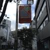 言い訳の東京旅行三日目(6)。嵯峨谷で蕎麦。文化村通り、松濤文化村ストリートを歩いて鍋島松濤公園まで