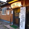 【金沢 テイクアウト】「上海焼きそば」「神楽餃子」自然派らーめん 神楽