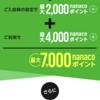 【オススメ】 15,000 Nanacoポイントをゲットチャンスを見逃さないで!