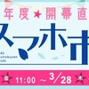 P20liteが800円!gooSimsellerのスマホ市スタート!