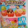 【知育菓子】カラフルアイスショップを作って食べてみた