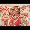 話題の1冊 著者インタビュー 鶴見辰吾 『51歳の初マラソンを3時間9分で走った ボクの練習法』 SB新書 800円(本体価格)|橋本マナミ