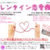 バレンタイン応援企画!2月10日恋愛鑑定イベント開催します!!