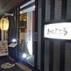 今年は酉年…なので、「赤坂よ志多」で餃子初め!