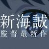 今日観た映画/8月26日夜
