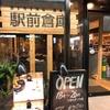 三田市居酒屋☆Dining Bar駅前倉庫