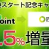 i2iポイントがPEX交換開始記念キャンペーンを開始!1.5%増量で交換可能です!