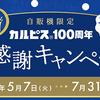 カルピス100周年大感謝キャンペーン計905,600名に当たる!