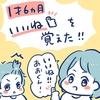 【1才6ヶ月】あおくんは「いいね!」を覚えた!!