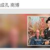 Google Music で、菊地成孔氏と南博氏の花と水を聴こうとしたのですが、お前さん達はどなただい..