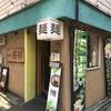 グルメ・ラーメン 〜麺者 服部(水道橋駅・神保町駅)〜