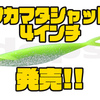 【DEPS】人気ステッィクベイトに新サイズ「サカマタシャッド4インチ」追加!