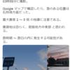 【地震雲】6月3日~4日に日本各地で『地震雲』の投稿が相次ぐ!月の北半球入りは震災が起きやすいと言う説も!『環太平洋対角線の法則』の発動による『南海トラフ地震』などの巨大地震に要警戒!!