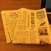 毎日新聞(1/19 日)