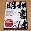 毛筆フォント集の『昭和書体スタンダードパック』を購入