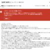【詐欺】ビットコインを要求する日本語の詐欺メール【迷惑メール】