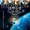 10月31日、山本耕史(2011)