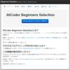 【まずはBeginners Selectionから】35歳だけどAtCoderはじめました #AtCoder