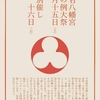 4/15 春の例大祭 のお知らせ
