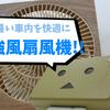 【日本一周準備シリーズ】車内の快適装備!! DCモーターの扇風機ヽ(´ー`)ノ