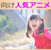 かわいいキャラいっぱい!女の子向け人気キッズアニメ10選【子供向けアニメ】