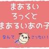 48歩め!シュワッチからのドッペルゲンガー!?