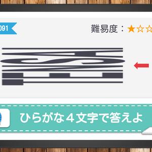 【No.91】小学生から解ける謎解き練習問題(難易度★1)