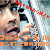 【映画】『フォーン・ブース』のネタバレなしのあらすじと無料で観れる方法!