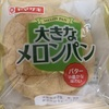 安い!!大きい!!  大きなメロンパン (ヤマザキ)