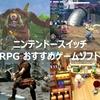 【ニンテンドースイッチ】続々更新!! おすすめRPGゲームソフトまとめて紹介!!