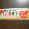 【カーボフ】はごろもポポロスパの糖質制限パスタのレシピ&口コミ 【麺クイック】でレンチン簡単パスタ
