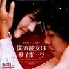 【映画】「僕の彼女はサイボーグ」(2008年) 観ました。(オススメ度★★☆☆☆)