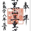 羽黒山五重塔の御朱印 (鶴岡市)〜千年の時を刻む杉巨木とともに建つ国宝の孤独