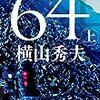 『64』 横山 秀夫