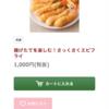 【Oisixおすすめ海鮮】エビフライ、しじみ、干物