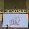 8日、福島市制110周年記念式典。 午後反核医師の会総会の記念講演会に参加。