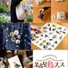 鳥イベント!!今度は名古屋!!「名古屋鳥フェス」