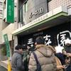 壽々喜園 浅草本店と塚田農場