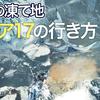 【MHWI】「渡りの凍て地」隠しエリア17への行き方!