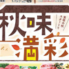 デザイン タイトル 秋味満載 イトーヨーカドー 9月1日号