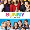 【映画】SUNNY 強い気持ち・強い愛~女の友情が薄く見えるのは、強く濃く結ばれたときがあるから~