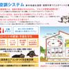近未来住宅【全館空調YUCACOシステム】