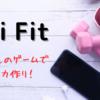 【コロナ禍】体力低下。懐かしのWii Fitで体力作り。