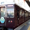 【阪急電車】2018年5月、淡路駅にて春の臨時電車を観察!