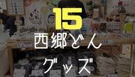 〔NHKも有り〕西郷どん グッズ15選!鹿児島に行かなくても見るだけで楽しめる♪