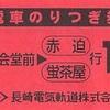 公会堂前→赤迫・蛍茶屋行き 電車のりつぎ券
