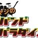 オヤジのバンドパラダイス2017 札幌平岡店1/22大会 開催レポート