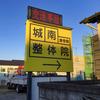 三重県桑名市の整体院さまの自立看板と壁面看板を施工しました