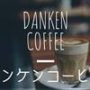 danken coffee(ダンケンコーヒー)が鹿児島・天文館にオープン。営業時間・メニューは?
